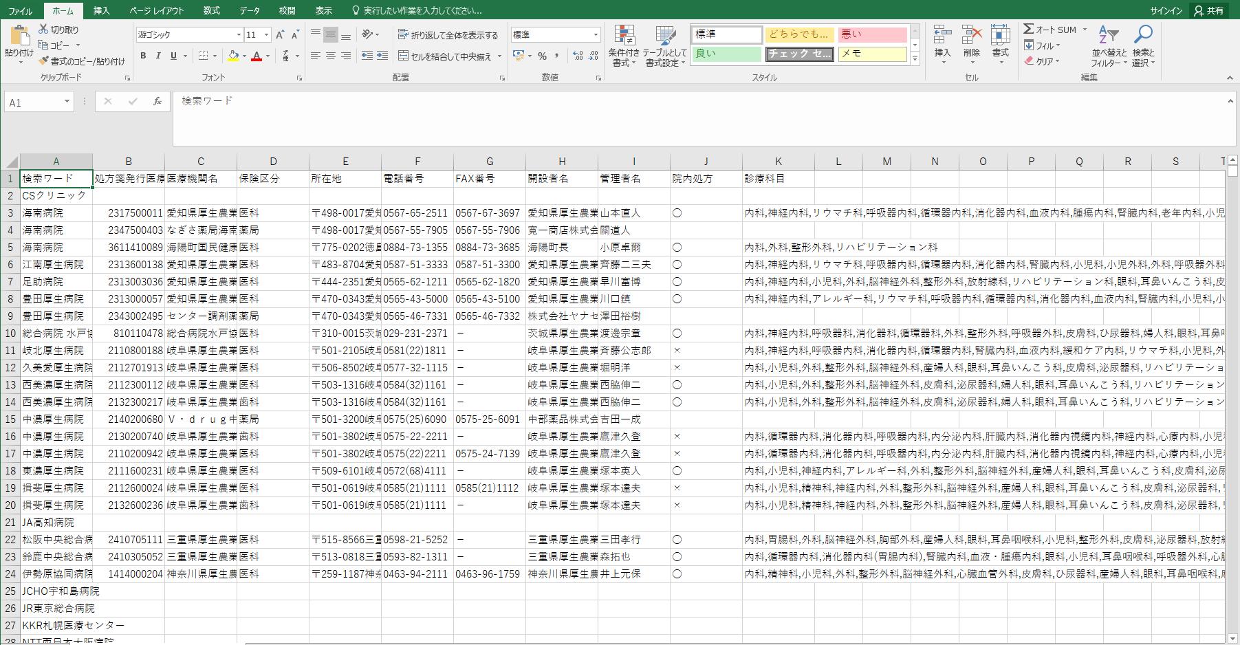 取得データ例
