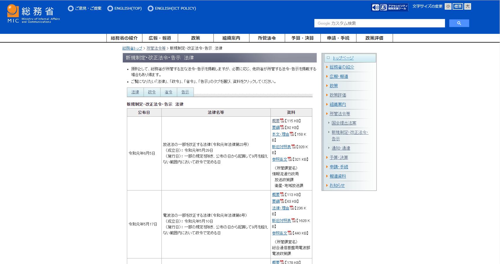 総務省 Webサイト